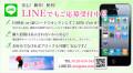 【スタッフ】会い愛傘.com店長