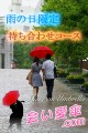 【スタッフ】雨の日待ち合わせコース