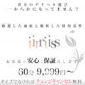【スタッフ】『iris』イベント