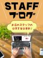 【スタッフ】??STAFF ?blog?S&A??