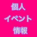 ★☆個人イベント情報☆★