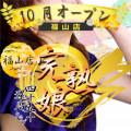 福山店10月グランドオープン!