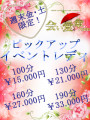 【スタッフ】週末金・土限定ピックアップイベントレディ