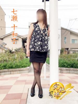 【体験】七瀬 十和子(ななせ とわこ)