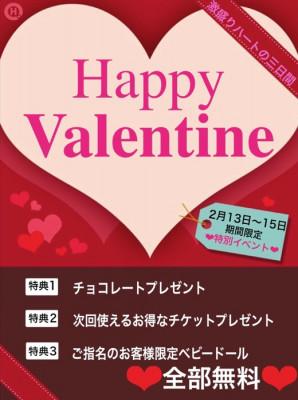 【スタッフ】?ハッピーバレンタイン?
