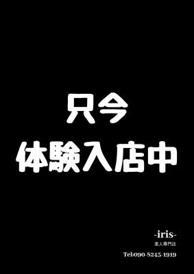 【体験】瞳(ひとみ)
