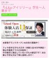 【スタッフ】店長求人Blog