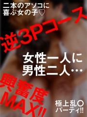 ★逆3Pコース★